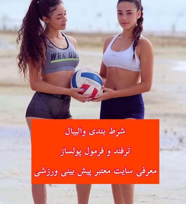ایجاد درآمد 60 میلیونی در شرط بندی والیبال (ترفند طلایی)