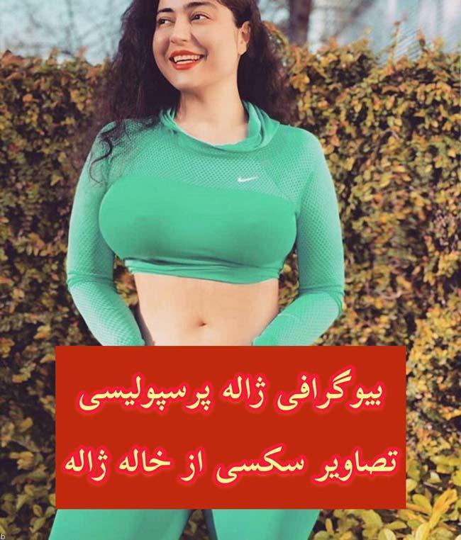 بیوگرافی ژاله پرسپولیسی | تصاویر برهنه از خاله ژاله دختر فوتبالیست (18+)