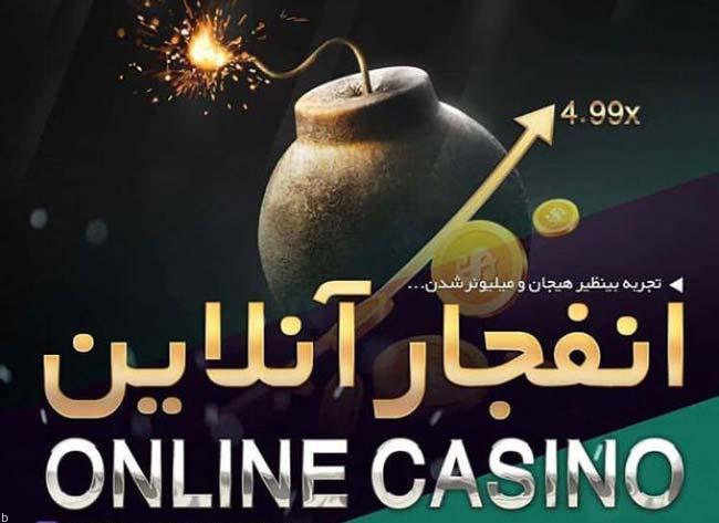رمز پولساز بازی انفجار و درآمد روزانه 7 میلیون تومان + ربات رایگان بازی انفجار 100%