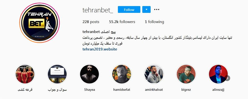 آدرس سایت شرط بندی تهران بت TEHRAN BET