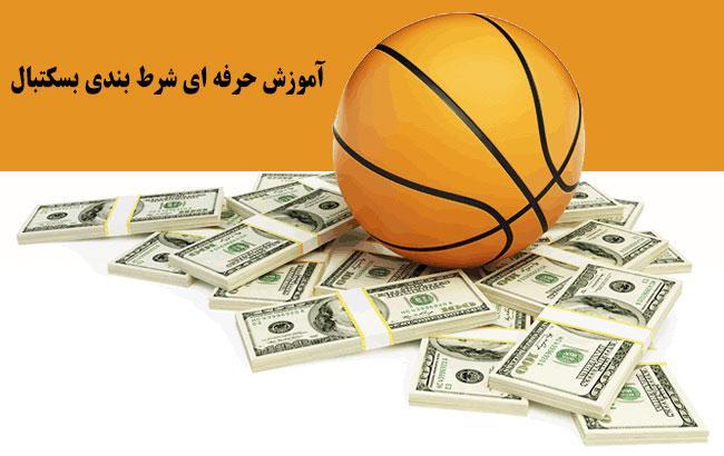 آموزش حرفه ای شرط بندی بسکتبال + استراتژی 100 میلیون تومانی