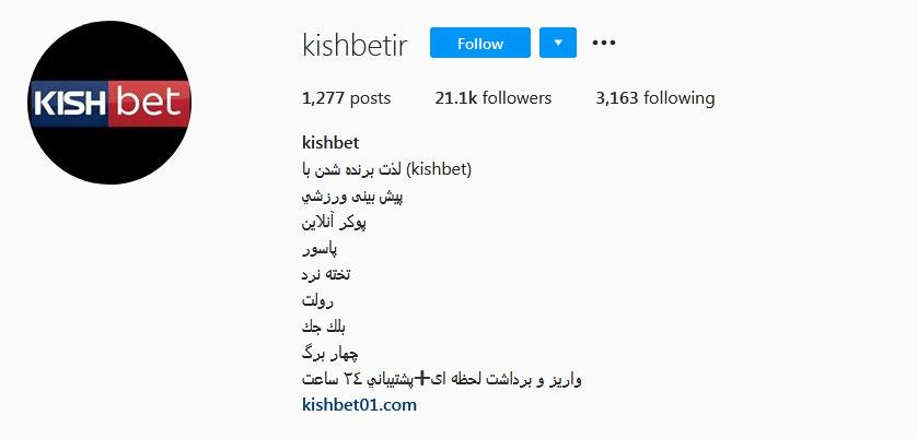 سایت شرط بندی کیش بت KISH BET | آدرس سایت کیش بت