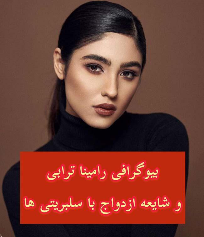 کشف حجاب رامینا ترابی زیباترین دختر ایرانی + بیوگرافی و عکس