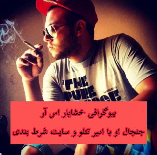 بیوگرافی خشایار اس آر گروه تیک تاک (عکس)