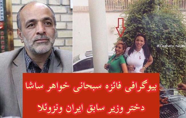 بیوگرافی فائزه سبحانی خواهر ساشا سبحانی دختر پولدار آقای وزیر (+عکس)