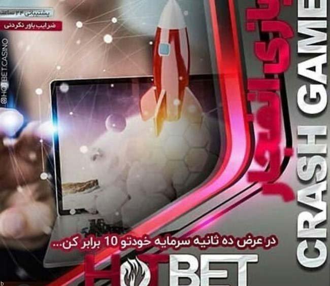 آدرس سایت انفجار دنیا جهانبخت HotBet + دریافت بونوس 500 هزارتومانی هات بت