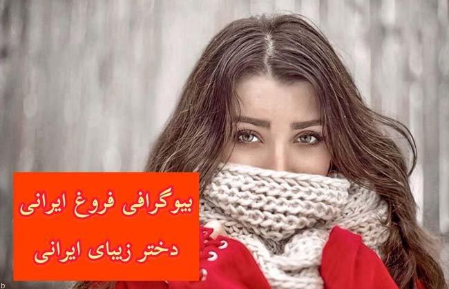 بیوگرافی فروغ ایرانی مدل طبیعی و خوش اندام ایرانی (+تصاویر)