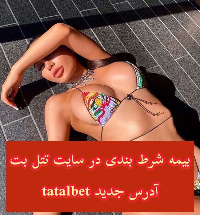 بیمه شرط بندی در سایت تتل بت امیر تتلو چیست ؟ + آدرس سایت تتل بت Tatalbet