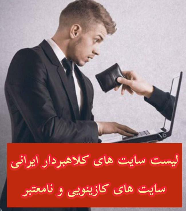 معرفی سایت های شرط بندی کلاهبردار و نامعتبر ایرانی