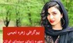 زهره نعیمی کیست؟ | بیوگرافی کامل زهره نعیمی بازیگر زیبای سینمای ایران