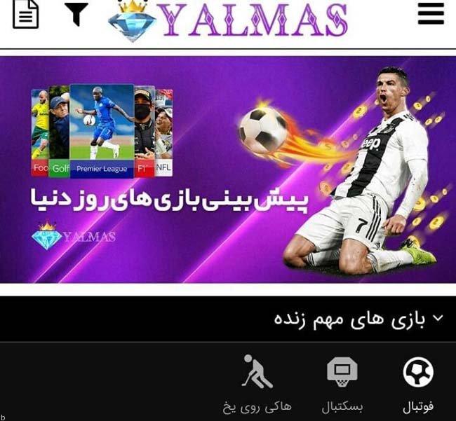 آیا سایت یلماس بت ندا یاسی YalmasBet معتبر است ؟