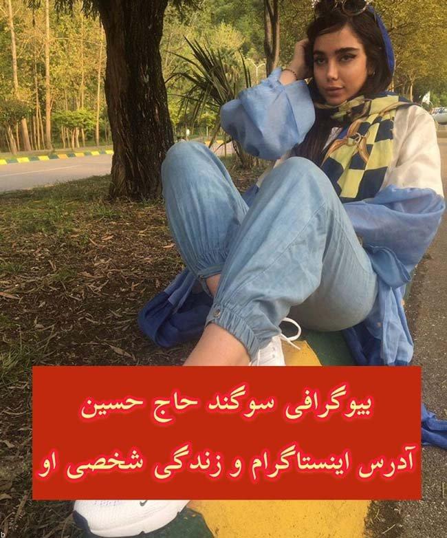 بیوگرافی سوگند حاج حسین بلاگر و مدلینگ ایرانی (+آلبوم تصاویر)