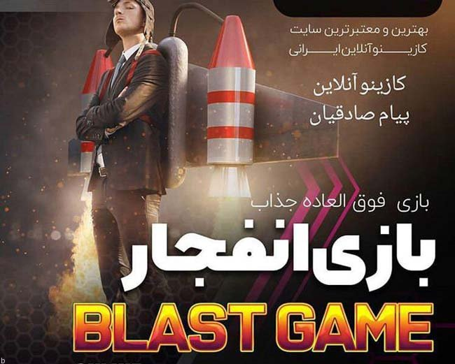 آموزش ربات بازی انفجار + آموزش استفاده از ربات بازی انفجار 100%