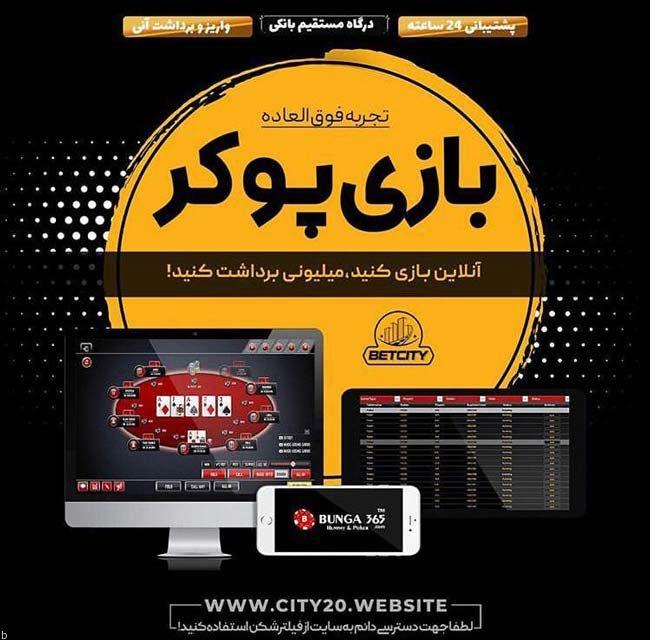آدرس بت سیتی تخصصی ترین سایت بازی انفجار BetCity