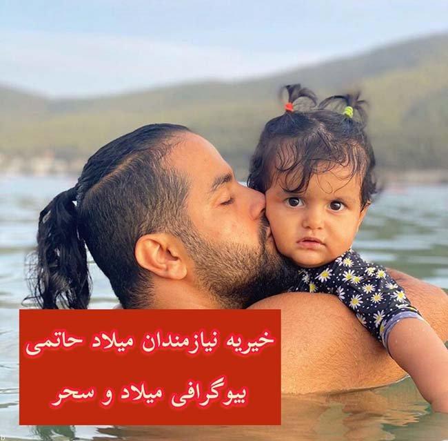 افتتاحیه خیریه نیازمندان توسط میلاد حاتمی جنجالی شد (+عکس)