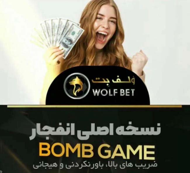 ترفند بازی انفجار در سایت ولف بت میلاد حاتمی + آدرس سایت ولفت بت Wolfbet90