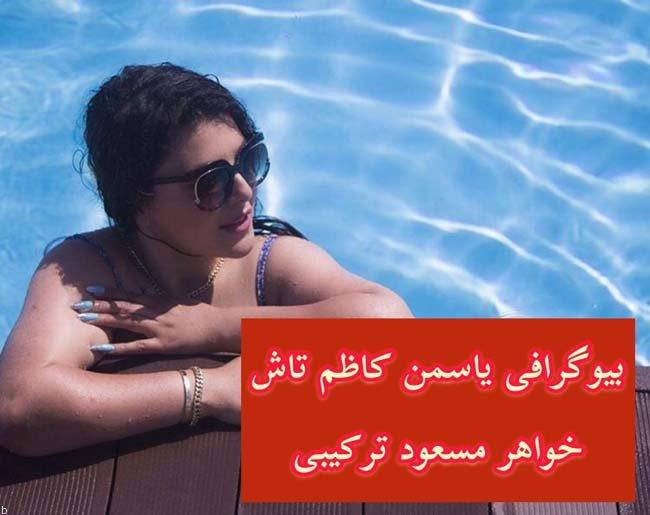 تصاویر سکسی یاسمن کاظم تاش خواهر مسعود ترکیبی (18+)