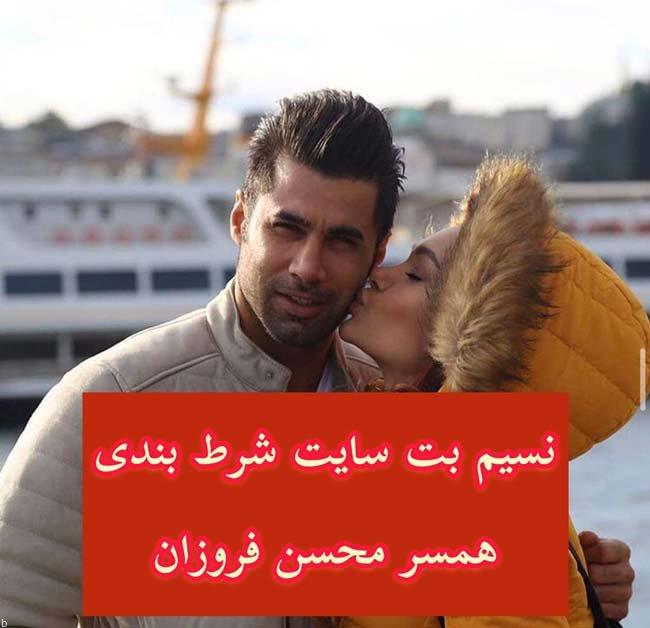 ورود به سایت نسیم بت نسیم نهالی همسر محسن فروزان NasimBet