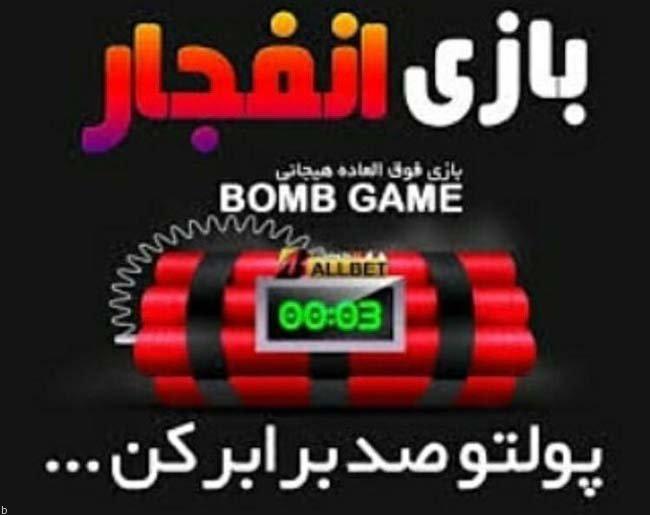 سود تضمینی در بازی انفجار با بونوس 200 درصدی (ترفند جدید)