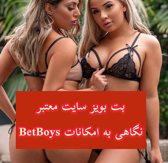 ورود به سایت بت بویز سایت انفجار با بونوس ویژه BetBoys