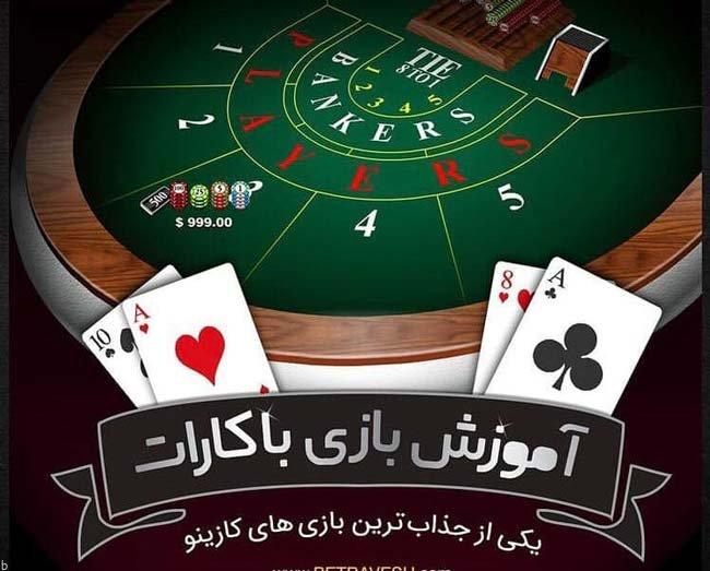 ترفند افزایش شانس در بازی باکارات و ایجاد درآمد 20 تا 50 میلیونی در هفته