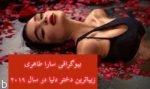 بیوگرافی و تصاویر خفن سارا طاهری زیباترین دختر جهان در سال 2019 (18+)