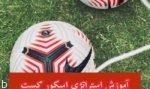 آموزش ترفند اسکور کست Score Cast در شرط بندی فوتبالی (100%تضمینی)