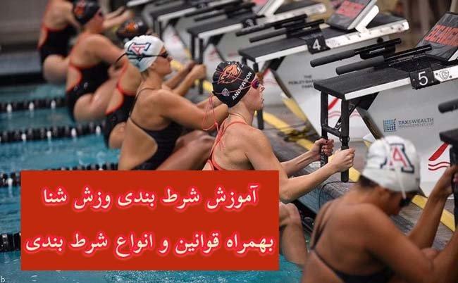 راهنمایی شرط بندی بر روی ورزش شنا + قوانین و استراتژی پولساز