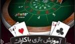 5 ذهنیت اشتباه در مورد بازی باکارات | ترفند پولساز برد در باکارات Bacarat