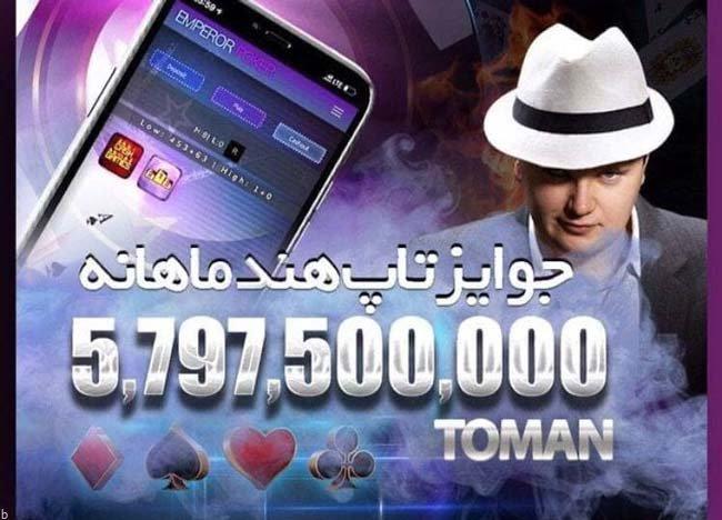 آدرس سایت بازی Winamax وینامکس کازینوی آنلاین پوکر با 200درصد سود