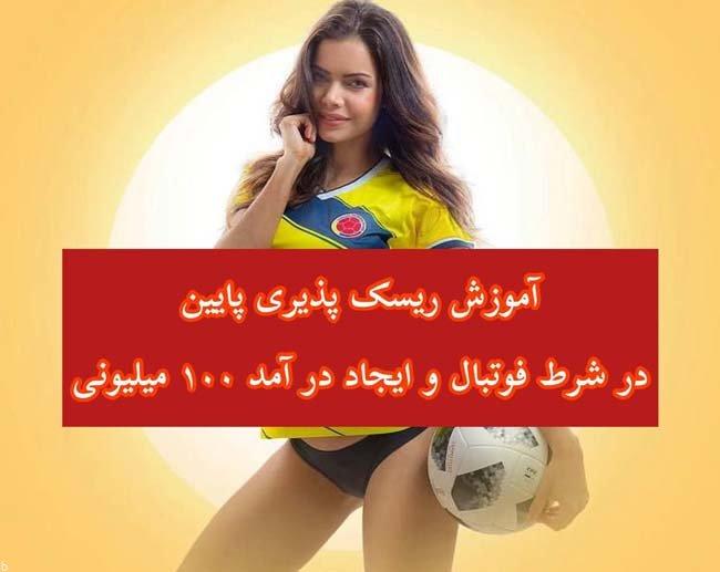 ترفند شرط بندی فوتبالی با کمترین ریسک ممکن و ایجاد درآمد 100 میلیونی درماه