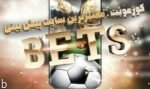 ورود به سایت معتبر بت فود پیشگام در پیش بینی فوتبالی betfoot