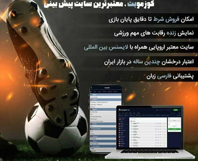 آدرس سایت کوزمو بت معتبر و سایت مرجع در پیش بینی فوتبال CozmoBet