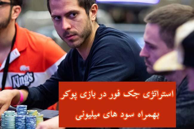 استراتژی Jack-Four در بازی پوکر   تجربیات پوکر بازان قهار برای موفقیت در پوکر