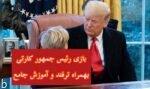 بازی رئیس جمهور چیست؟ | راهنمایی بازی رئیس جمهور تا 200% بونوس ویژه
