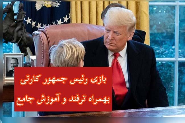 بازی رئیس جمهور چیست؟   راهنمایی بازی رئیس جمهور تا 200% بونوس ویژه
