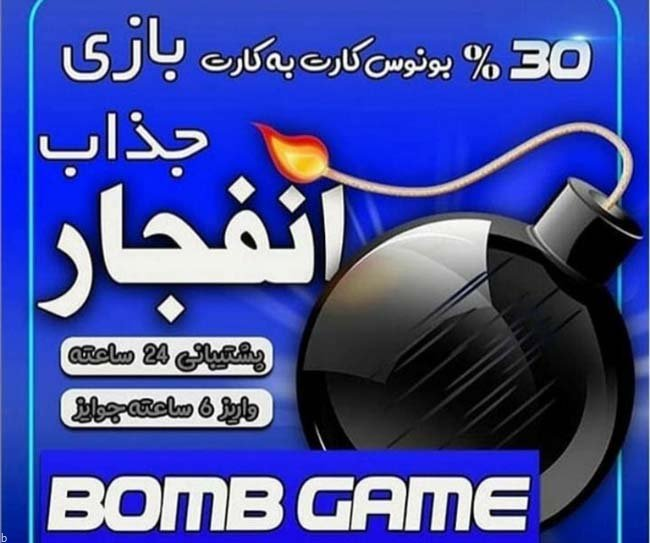 سایت بازی انفجار جدید | آموزش تنظیم خودکار ضرایب بازی انفجار 100% کاربردی