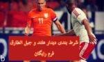 فرم پیش بینی بازی ملی هلند و جبل الطارق مقدماتی جام جهانی 2022