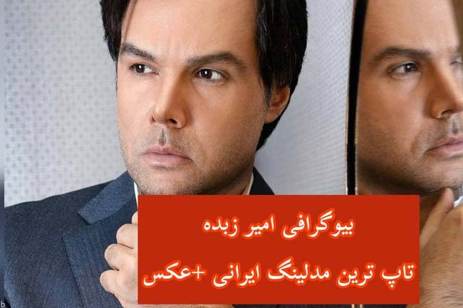 امیر زبده کیست ؟   بیوگرافی تاپ ترین مدلینگ مرد ایران (+عکس)