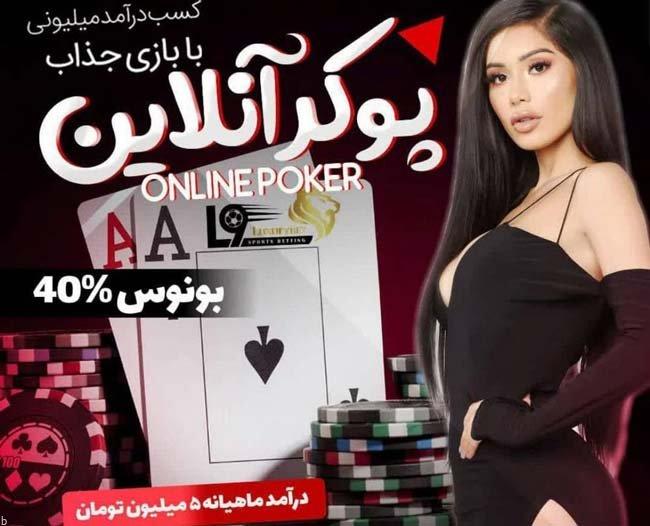 آدرس سایت جوکر بت معتبر در پیش بینی و کازینوی آنلاین فارسی JokerBet