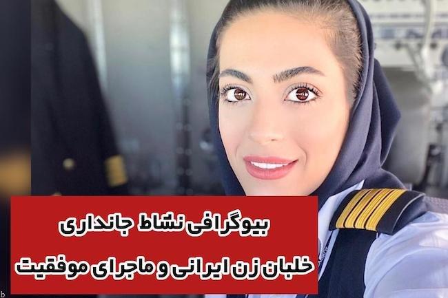 نشاط جهانداری کیست؟ | بیوگرافی دومین خلبان زن ایرانی (+عکس)