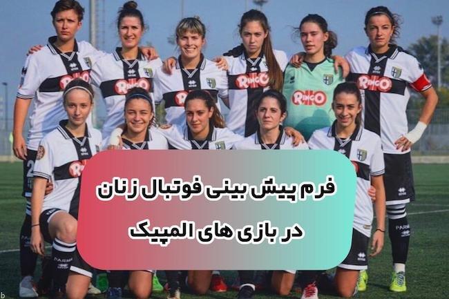 شرط بندی فوتبال زنان المپیک توکیو دیدار تیم ژاپن و کانادا +جوایز ۵۰ میلیونی