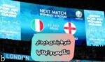 پیش بینی بازی فوتبال ایتالیا و انگلیس بازی نهایی جام ملت های اروپا یورو