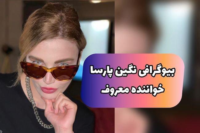 بیوگرافی نگین پارسا خواننده معروف ایرانی و ماجرای کنسرت (+عکس)