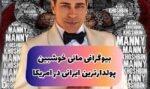 بیوگرافی مانی خوشبین پولدار ترین خودساخته ایرانی در آمریکا (تصاویر زندگی لاکچری)