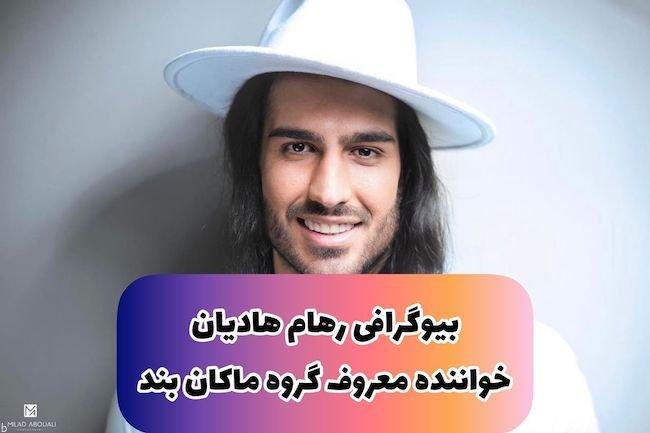 بیوگرافی رهام هادیان خواننده معروف ماکان بند