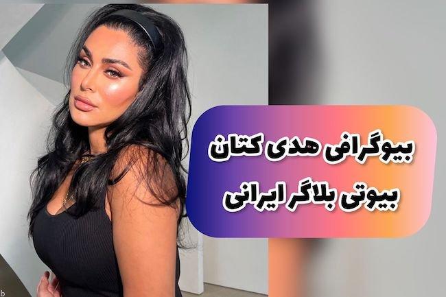 بیوگرافی هدی کتان بیوتی بلاگر معروف و بررسی زندگی او در دبی (+عکس داغ)