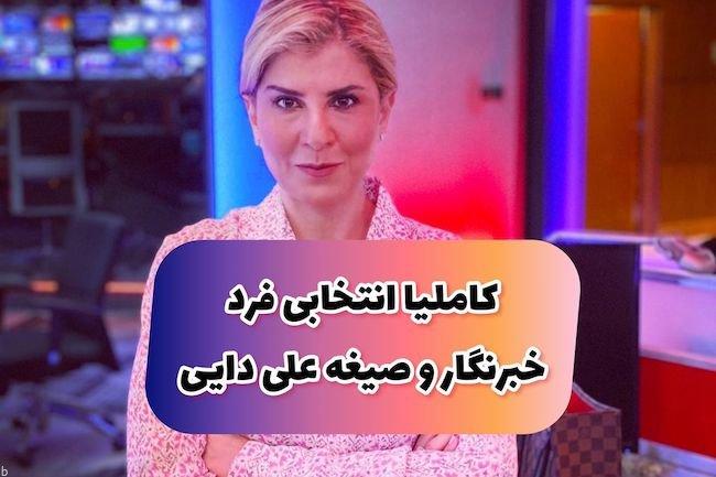 بیوگرافی کاملیا انتخابی فرد خبرنگار و افشاگری در مورد صیغه علی دایی (+عکس)