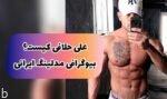 بیوگرافی علی حلافی مدلینگ خوش اندام ایرانی و دوست دخترهای او (+عکس داغ)