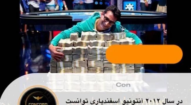 آدرس سایت پوکر کنکورد بهترین سایت بازی پوکر با بونوس دلاری poker concord